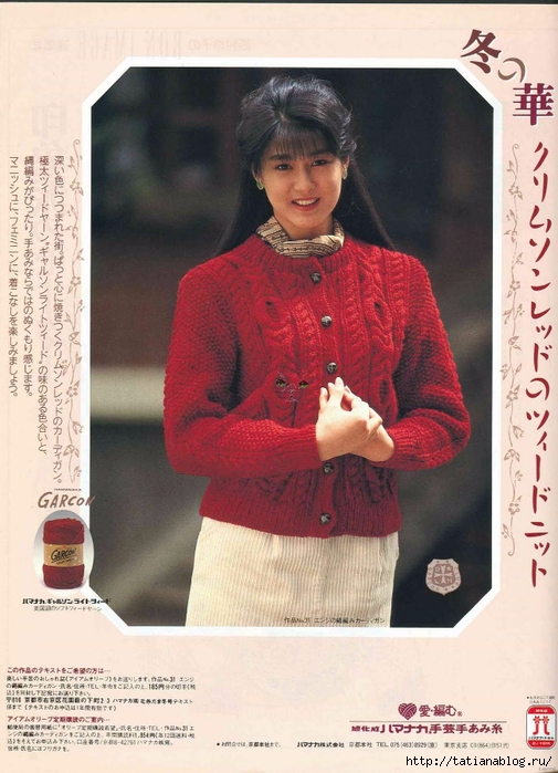 Keito Dama 052 1989 Winter 043 (505x700, 272Kb)