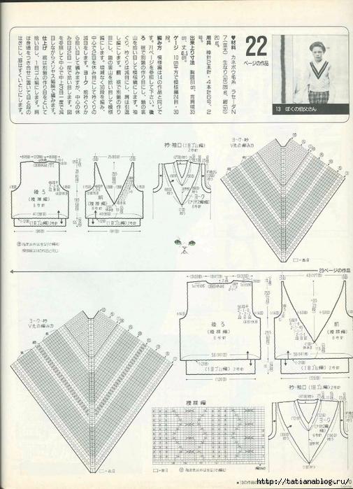 Keito Dama 052 1989 Winter 045 (505x700, 278Kb)