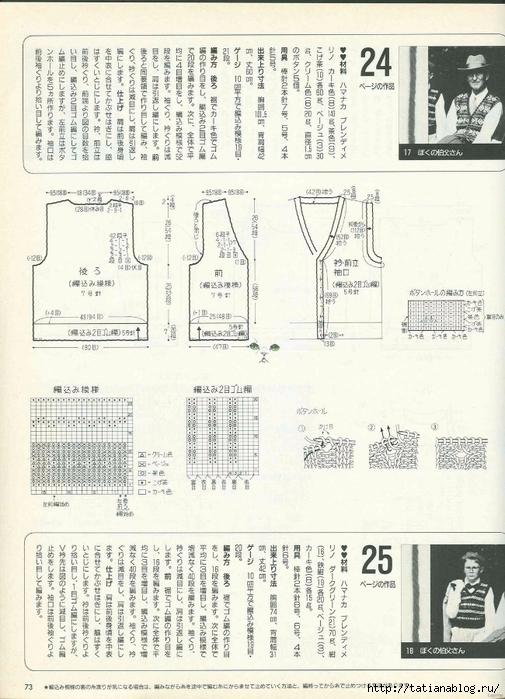 Keito Dama 052 1989 Winter 048 (505x700, 281Kb)