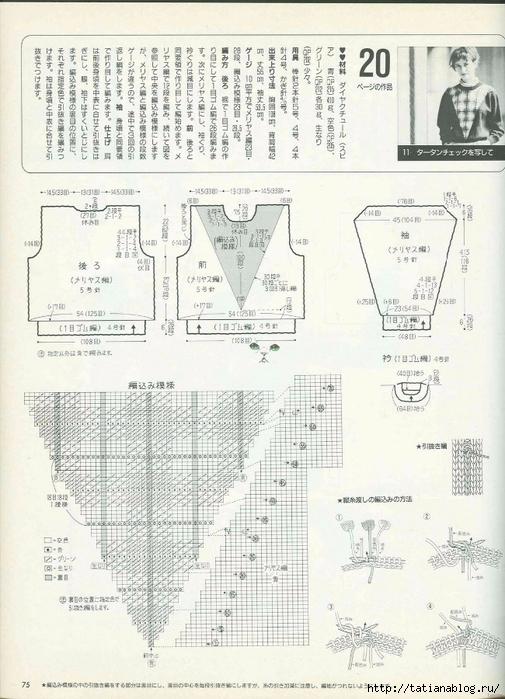 Keito Dama 052 1989 Winter 050 (505x700, 283Kb)