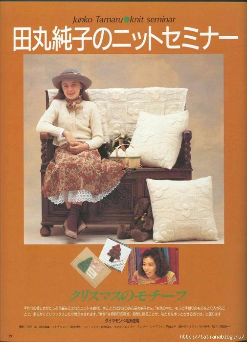 Keito Dama 052 1989 Winter 052 (505x700, 282Kb)