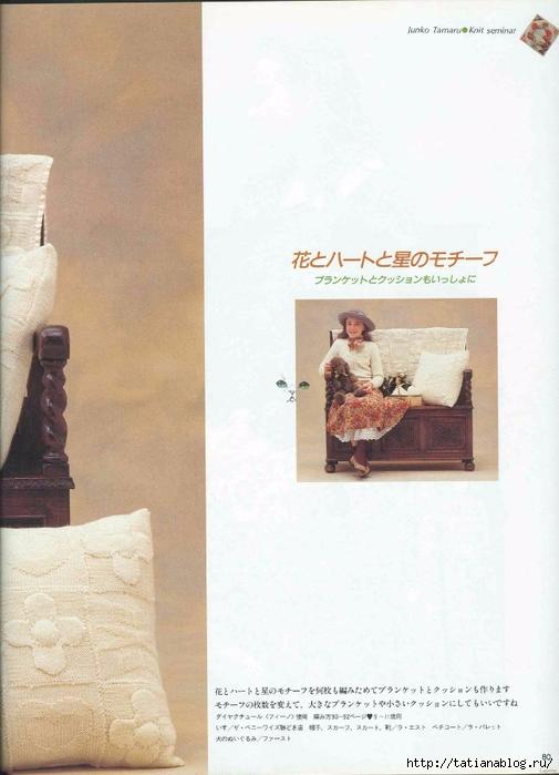 Keito Dama 052 1989 Winter 056 (505x700, 210Kb)