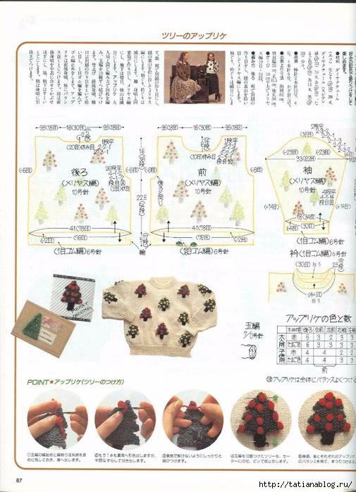 Keito Dama 052 1989 Winter 059 (505x700, 283Kb)