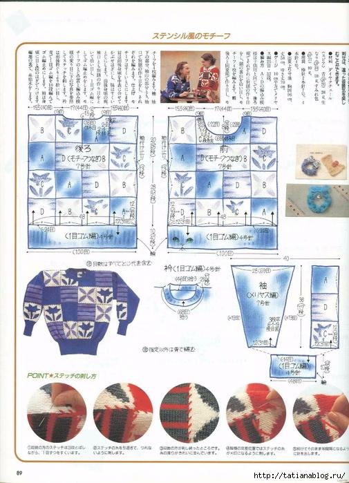 Keito Dama 052 1989 Winter 061 (505x700, 304Kb)