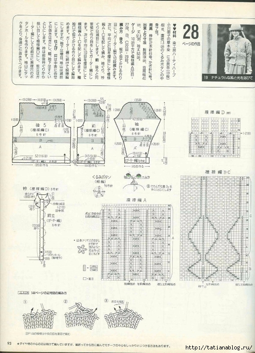 Keito Dama 052 1989 Winter 065 (505x700, 289Kb)