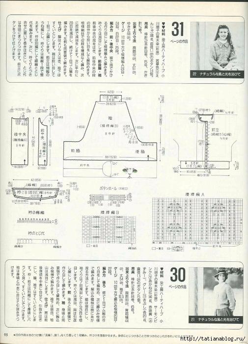 Keito Dama 052 1989 Winter 067 (505x700, 293Kb)
