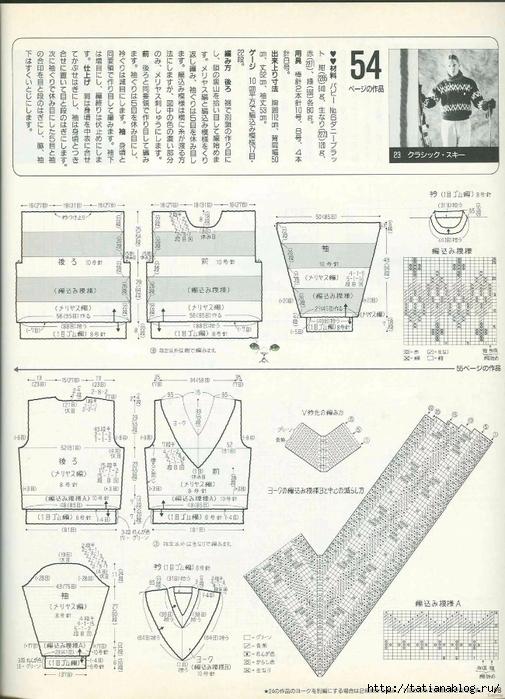 Keito Dama 052 1989 Winter 070 (505x700, 296Kb)
