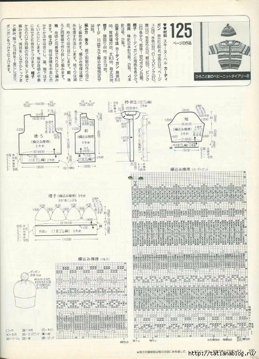 Keito Dama 052 1989 Winter 072 (505x700, 308Kb)