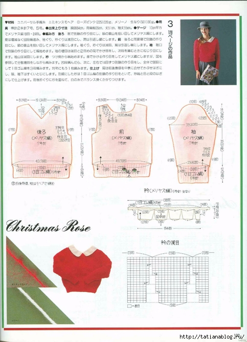 Keito Dama 052 1989 Winter 082 (505x700, 249Kb)