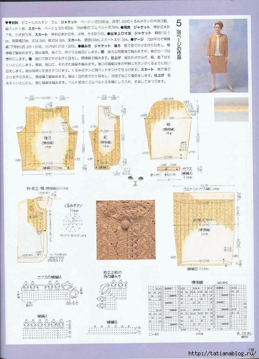 Keito Dama 052 1989 Winter 088 (505x700, 266Kb)
