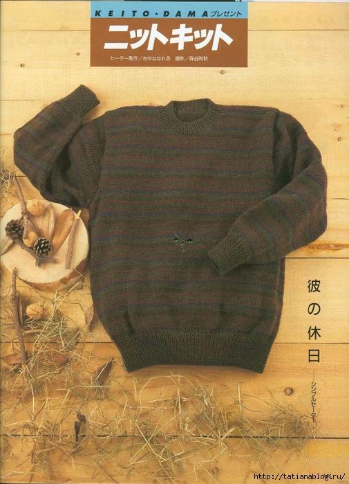 Keito Dama 052 1989 Winter 096 (505x700, 324Kb)
