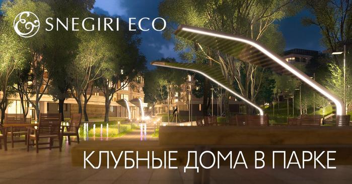 ЖК Снегири Эко 3 (700x365, 331Kb)