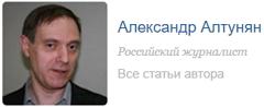 6209540_Altynyan_Aleksandr (240x98, 18Kb)