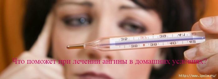 """alt=""""Что поможет при лечении ангины в домашних условиях?""""/2835299_ (700x256, 106Kb)"""