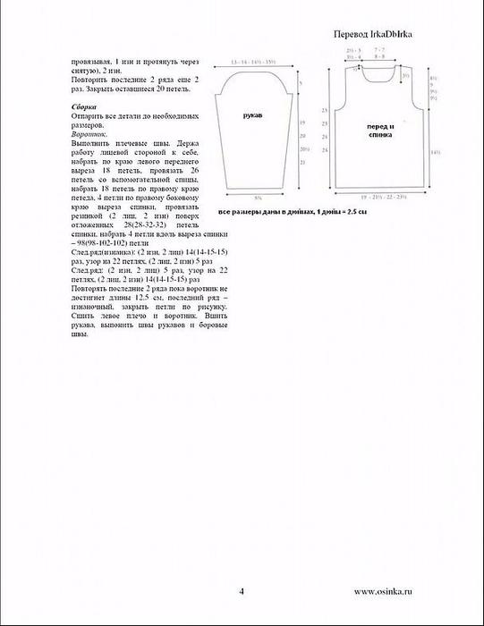 свитер на молнии5 (541x700, 164Kb)