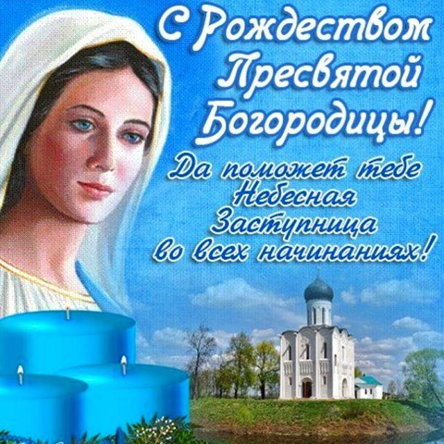 Поздравление к рождеству богородицы