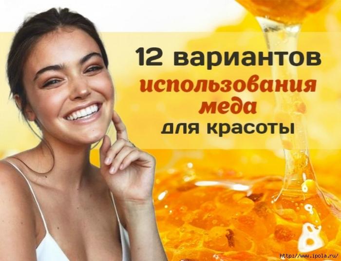 "alt=""12 вариантов использования мёда для красоты""/2835299_12_variantov_ispolzovaniya_myoda_dlya_krasoti_1_ (700x536, 242Kb)"