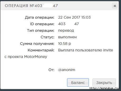 MotorMoney | Выплата 10.58 pублей/3324669_10_58 (461x347, 60Kb)