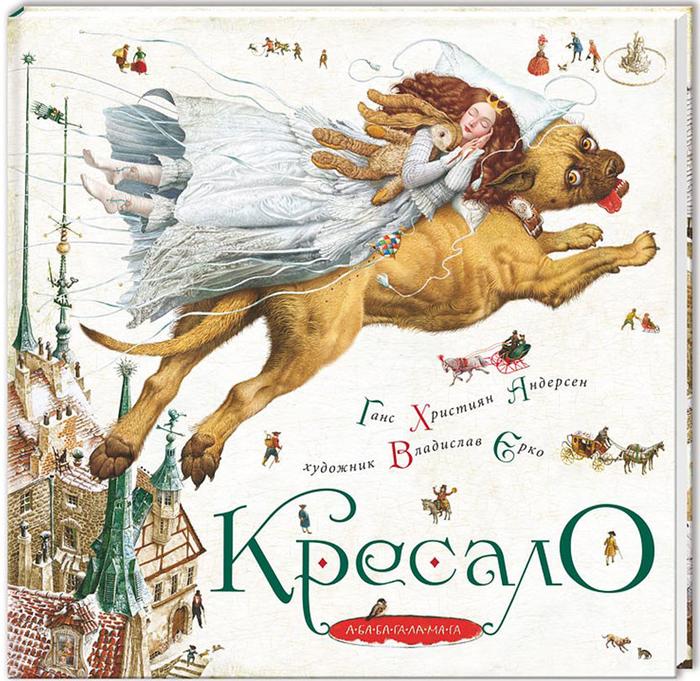 ognivo-gkhandersena-khudozh-vlad-erko (700x681, 504Kb)