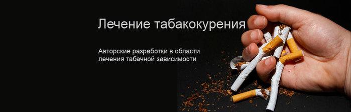От табачной зависимости/6173646_tabak (700x223, 31Kb)
