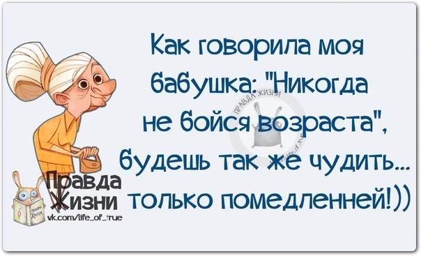 http://img1.liveinternet.ru/images/attach/d/0/137/396/137396781_1412612338_frazki18.jpg
