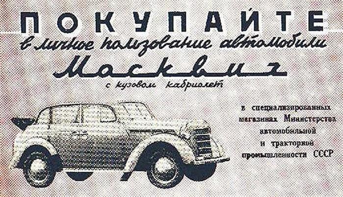 Интересные факты о легендарном «Москвиче»