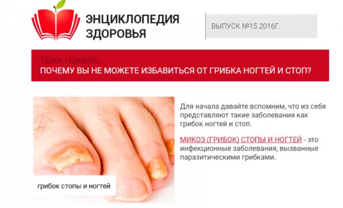 Грибок ногтей лечим народными способами