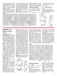 Превью Sbr102017_top-journals.com_Страница_27 (521x700, 250Kb)