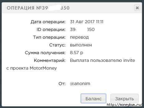 MotorMoney | Выплата 8.57 рублей/3324669_8_57 (463x349, 49Kb)