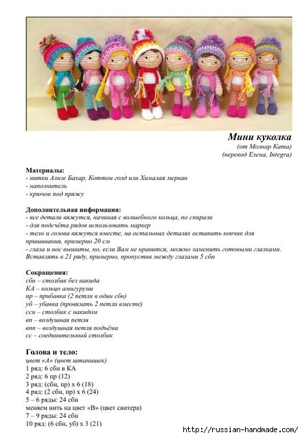 Вязание мини куколок амигуруми (6) (440x636, 137Kb)