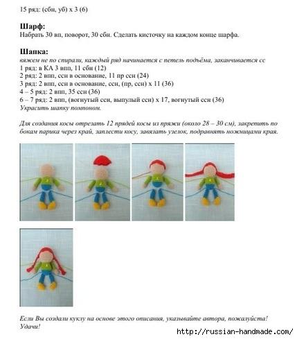 Вязание мини куколок амигуруми (8) (429x489, 91Kb)
