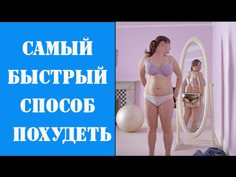 Все способы как похудеть