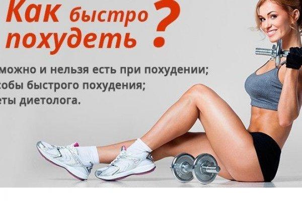 Советы как быстро похудеть мужчине