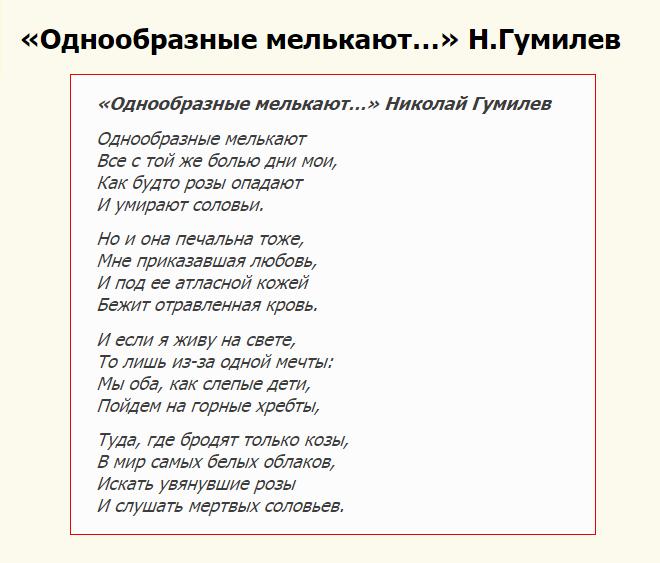 Стихотворение Гумилева «Однообразные мелькают…»
