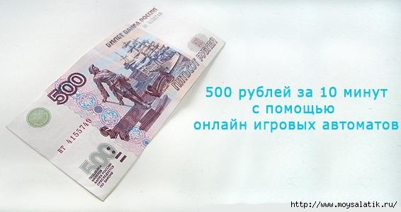 4121583_500rub_za_10min_na_igrovyh_avtomatah (566x300, 125Kb)
