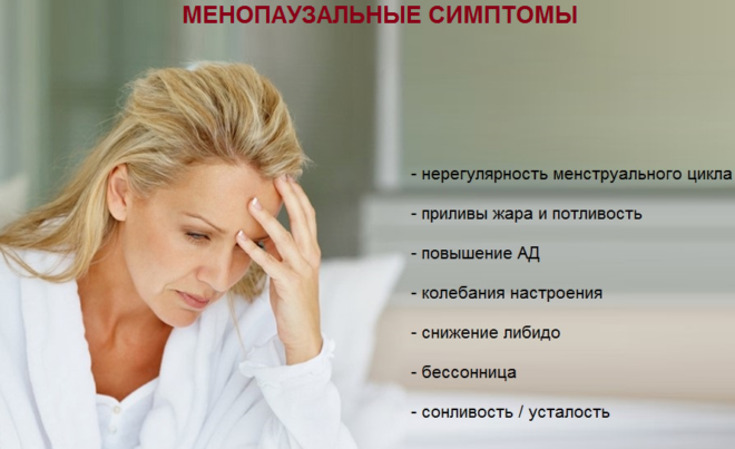 Женщина лечение симптом/6218086_Menopauzasimptomye1499774798877 (660x403, 209Kb)