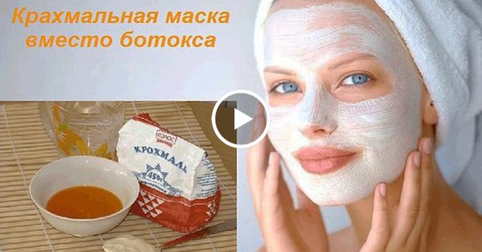Омолаживающая маска/6218117_krahmalnayamaskaeffectbotoksa (700x366, 382Kb)