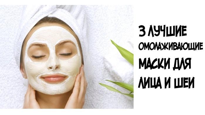 Омолаживающая маска/6218117_maxresdefault (700x393, 52Kb)