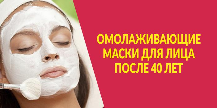 Омолаживающая маска/6218117_938 (700x350, 145Kb)