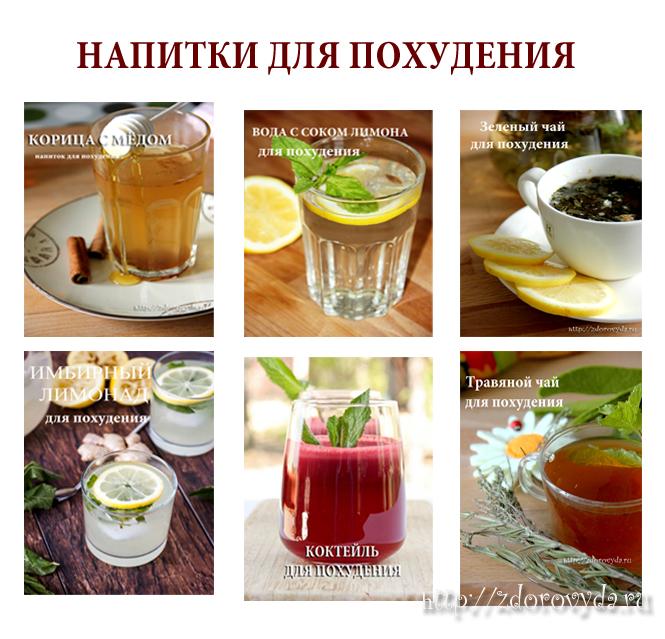 Напиток для похудения/6173990_4f5617a3acec5256dd96b1a31aafb607 (665x639, 314Kb)