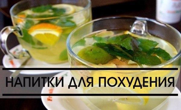 Напиток для похудения/6173990_img848358 (600x366, 49Kb)