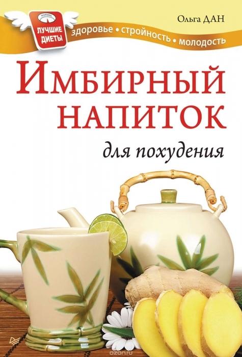 Напиток для похудения/6173990_1019273103 (475x700, 203Kb)