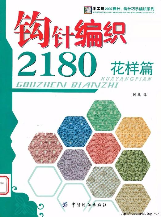 p0001 (521x700, 296Kb)