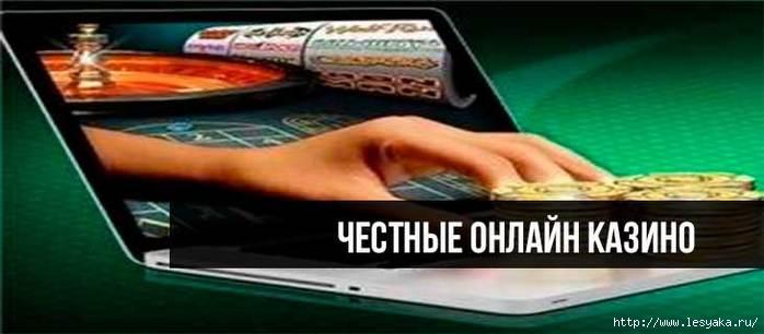 samoe-chestnoe-internet-kazino-onlayn