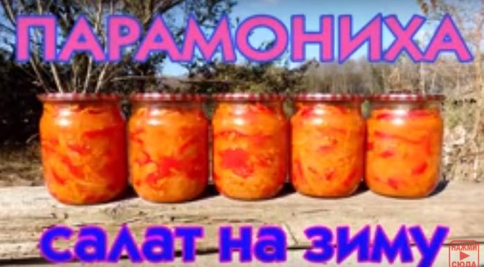 парамониха1 (700x387, 377Kb)