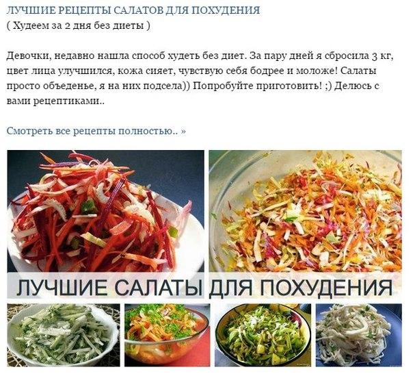 Диетические салаты для похудения рецепты в домашних условиях с фото