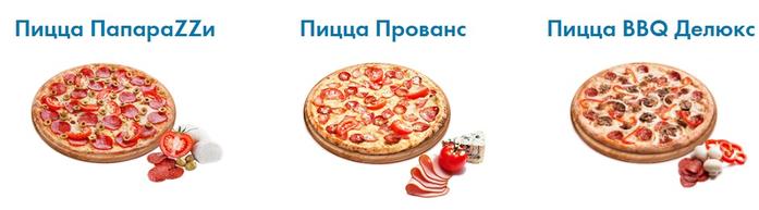 Создай свою пиццу с компанией «Dominos Pizza»