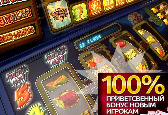 Онлайн казино с подарочным депозитом игровые автоматы 100 линий