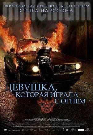 Девушка, которая играла с огнём | Flickan som lekte med elden/2493280_Devyshka_kotoraya_igrala_s_ognyom_film_2009 (301x436, 41Kb)