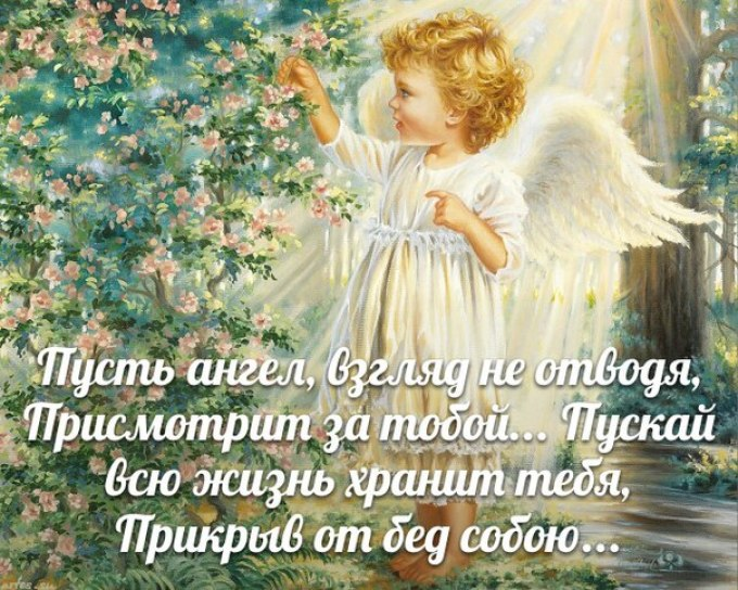 Поздравление проза с днем ангела 78